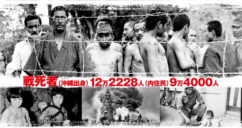 ドキュメンタリー沖縄戦 ~知られざる悲しみの記憶~